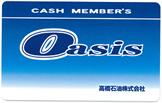 Oasisカード(現金)